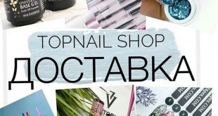 We present to your attention our new TopNail shop service. Top brands in